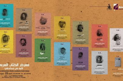 إسكندنافيا.. الكتاب العربي في معرض المنفى