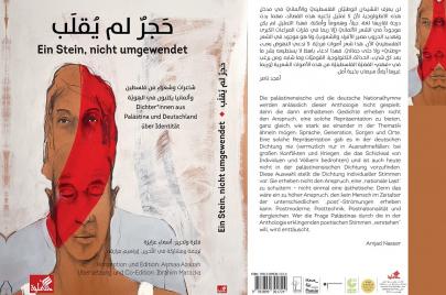 شعر في الهويّة.. فلسطين وألمانيا في أنطولوجيا شعرية مشتركة