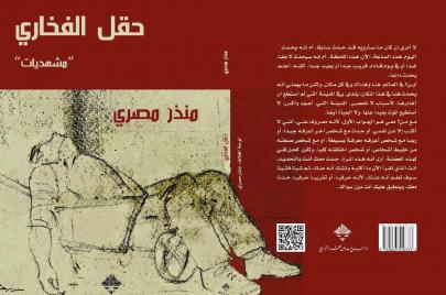 منذر مصري.. حقول الدم ومقابر الغرباء