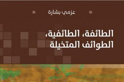 كتاب عزمي بشارة عن الطائفية.. تأصيل فريد في مختبر تاريخي حيّ