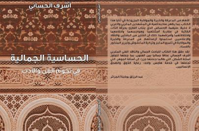 أشرف الحسّاني.. أفق الجمال بين الأدب والفن