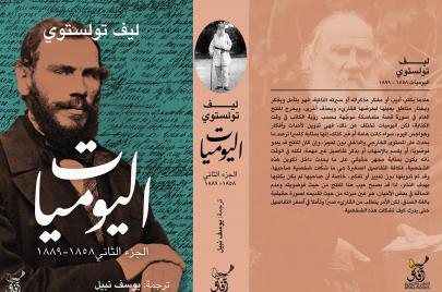 يوميات تولستوي بالعربية.. عملاق الأدب الروسي بكامل تفاصيله