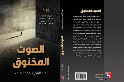 عبد المجيد محمد خلف في