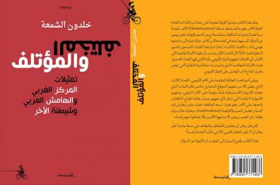 الناقد خلدون الشمعة.. تمثيلات المركز الغربي والهامش العربي