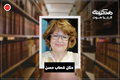 مكتبة حنان قصاب حسن