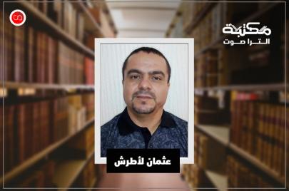 مكتبة عثمان لطرش