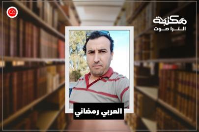 مكتبة العربي الرمضاني