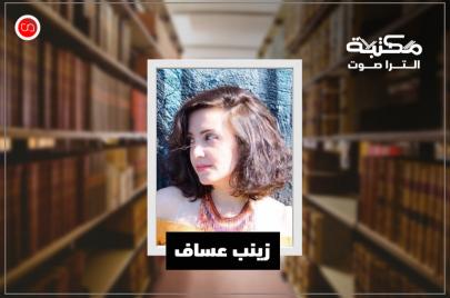 مكتبة زينب عساف
