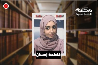 مكتبة فاطمة إحسان
