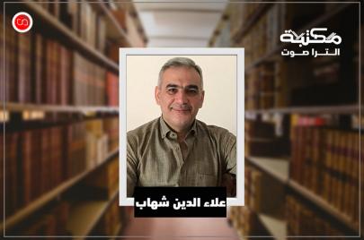 مكتبة علاء الدين شهاب