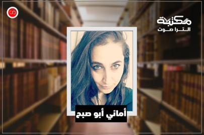 مكتبة أماني أبو صبح