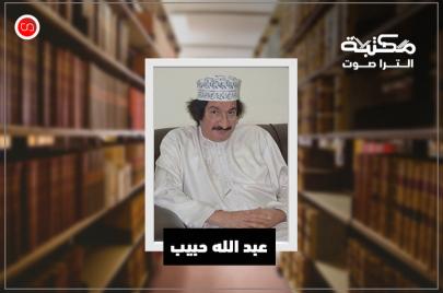 مكتبة عبد الله حبيب