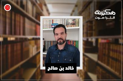 مكتبة خالد بن صالح