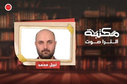 مكتبة نبيل محمد