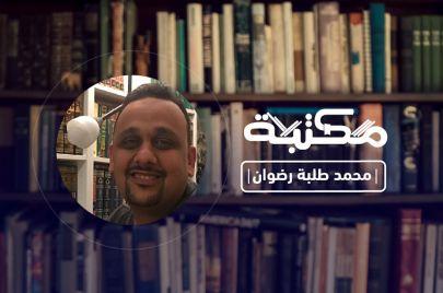 مكتبة محمد طلبة رضوان