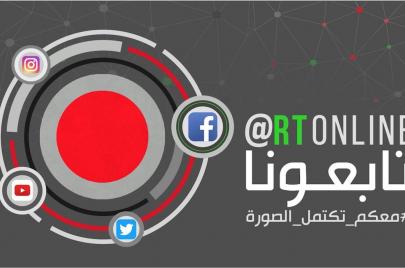 RT online.. توسع روسيا عربيًا عبر منصات التواصل