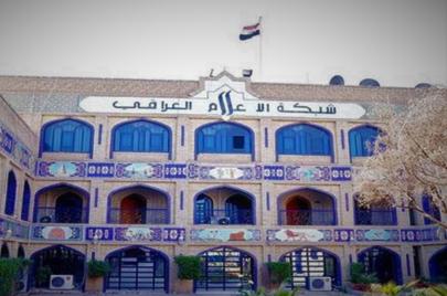 الإعلام الحكومي العراقي.. جيش موظفين في جثّة تحنطها مليارات السلطة