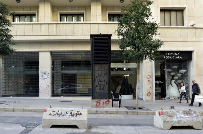 لمَ علينا الرحيل من لبنان؟
