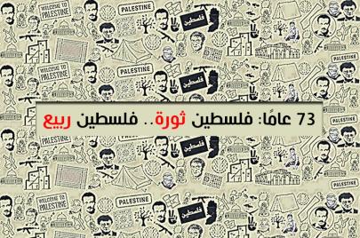 ملف| 73 عامًا: فلسطين ثورة.. فلسطين ربيع
