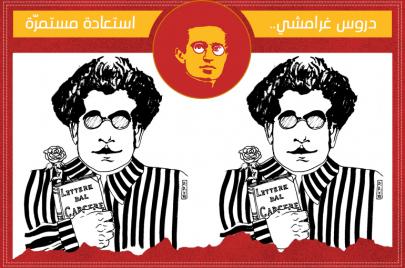 في أهميّة غرامشي اليوم.. الفِكر - الفِعل، والطريق لتجاوز انسداد آفاق الثورة