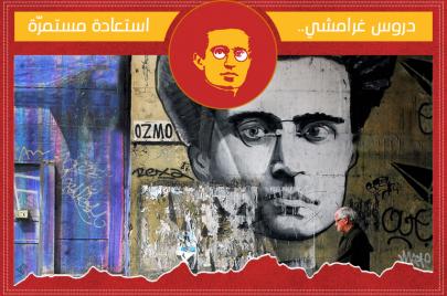 أنطونيو غرامشي في عمل المثقفين العرب.. الحاضر الغائب