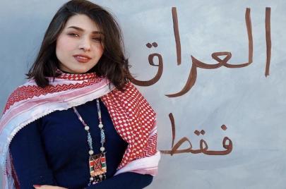 آية منصور: أن تخاف أمرٌ طبيعي في العراق