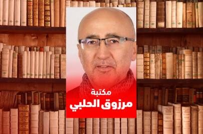 مكتبة مرزوق الحلبي