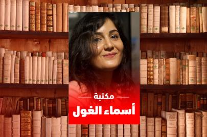 مكتبة أسماء الغول