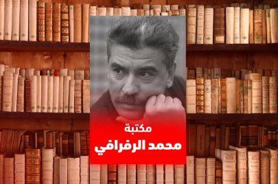 مكتبة محمد الرفرافي