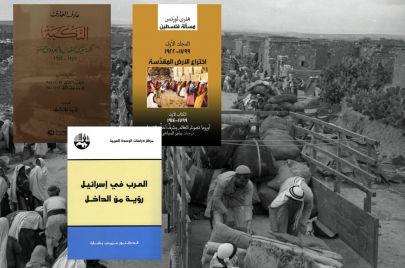 6 كتب لا بد منها لمعرفة فلسطين