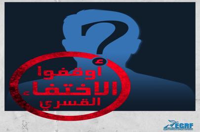 الاختفاء القسري في مصر.. تنكيل السلطة بالطلاب