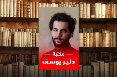 مكتبة دلير يوسف