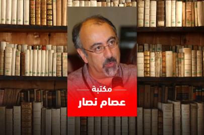 مكتبة عصام نصار