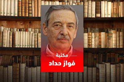 مكتبة فواز حداد
