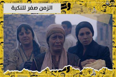 الدراما العربية في ذكرى النكبة.. من