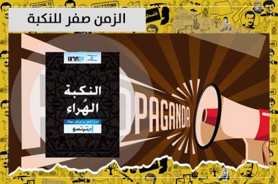 كتاب صهيوني بالعربية: