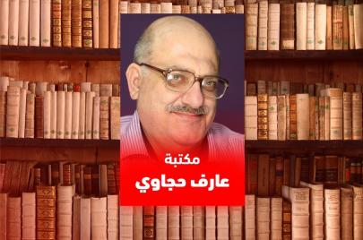 مكتبة عارف حجاوي