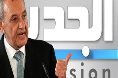 معركة جزائية بين حركة أمل وقناة الجديد.. الفساد يضرب حلفاء الممانعة من جديد!