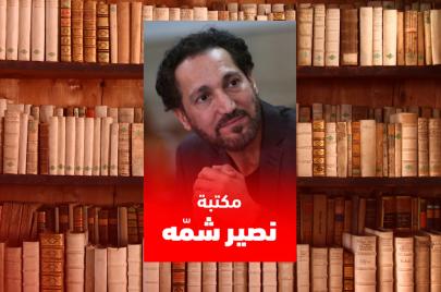 مكتبة نصير شمّه