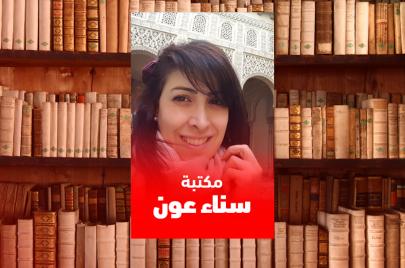 مكتبة سناء عون