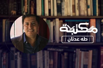 مكتبة طه عدنان