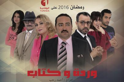 أهم أعمال الدراما والهزل التونسية في رمضان 2016